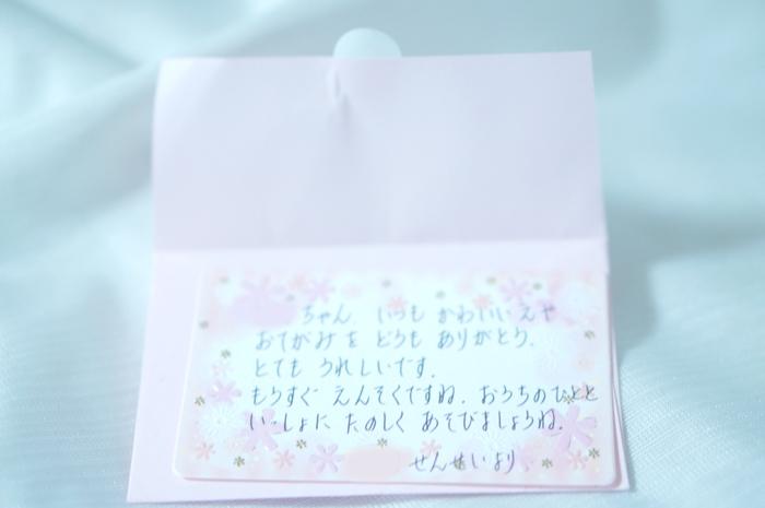 幼稚園の先生からの手紙