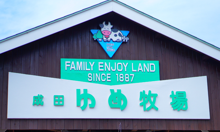 都民の日 成田ゆめ牧場