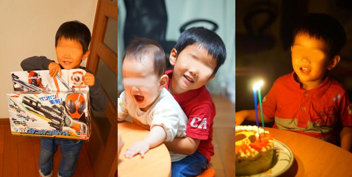かーくん 誕生日 4歳