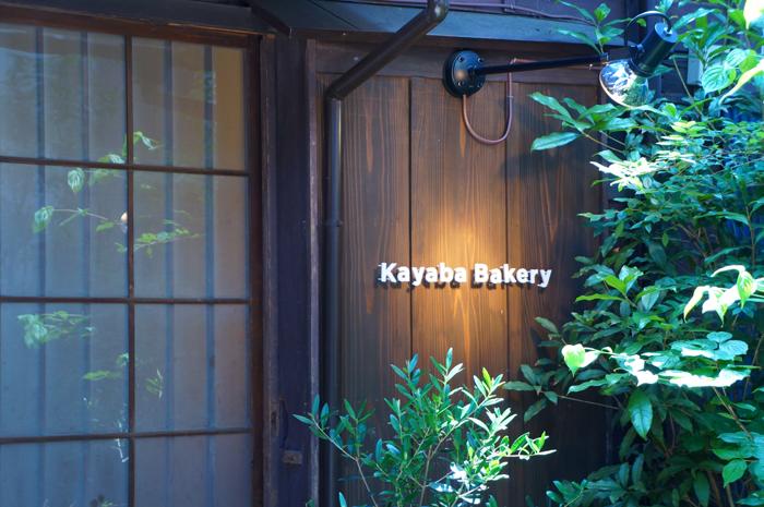 kayaba bakery 谷中