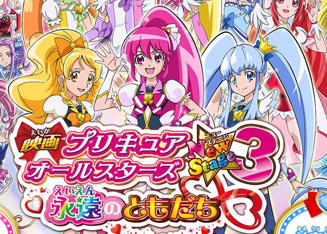 映画プリキュアオールスターズ NewStage3 ハピネスチャージプリキュア! 新しい ドキドキプリキュア